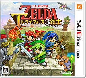 3DS ゼルダの伝説 トライフォース3銃士[任天堂]【送料無料】《在庫切れ》