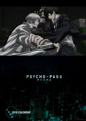 2016カレンダー「PSYCHO-PASS」[A3]《在庫切れ》