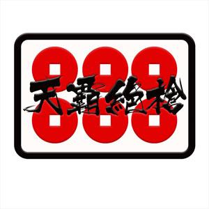 戦国BASARA PATCH 真田幸村 (刺繍)[カプコン]《取り寄せ※暫定》