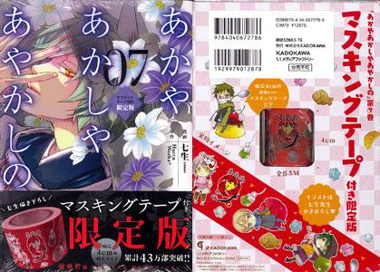 あかやあかしやあやかしの 7巻 マスキングテープ付き限定版(書籍)[KADOKAWA]《在庫切れ》