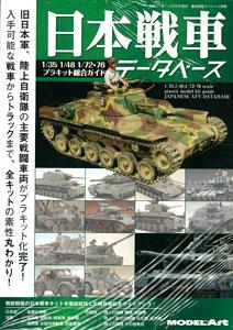 艦船模型スペシャル別冊 日本戦車データベース(雑誌)[モデルアート]《在庫切れ》