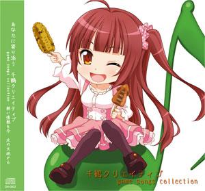 CD 千鶴クリエイティブ game songs collection[千鶴クリエイティブ]《取り寄せ※暫定》