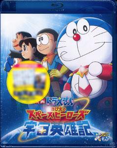 BD 映画ドラえもん のび太の宇宙英雄記(スペースヒーローズ) (Blu-ray ...