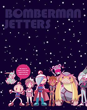 BD ボンバーマンジェッターズ 宇宙にひとつしかないBlu-ray BOX[ハピネット]【送料無料】《取り寄せ※暫定》
