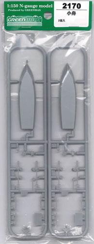2170 未塗装ストラクチャーキット 小舟(再販)[グリーンマックス]《10月予約》