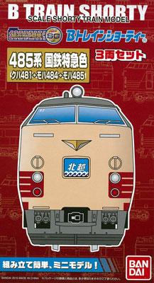 Bトレインショーティー 485系 国鉄特急色(クハ481+モハ484+モハ485[バンダイ]《在庫切れ》