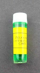プロメッキ ニッケルメッキ液 3ml入[アルゴファイルジャパン]《在庫切れ》