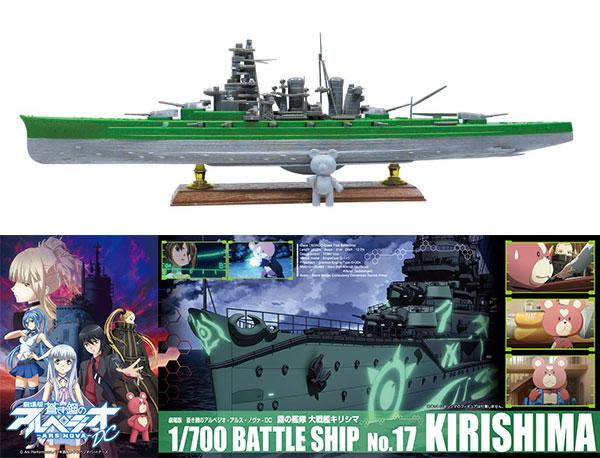 蒼き鋼のアルペジオ -アルス・ノヴァ- No.17 霧の艦隊大戦艦 キリシマ フルハルタイプ プラモデル[アオシマ]《取り寄せ※暫定》