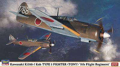 """1/48 川崎 キ100 五式戦闘機 I型甲 """"飛行第5戦隊"""" プラモデル[ハセガワ]《在庫切れ》"""