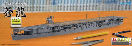 1/700 特EASYシリーズ No.12 日本海軍航空母艦蒼龍 プラモデル[フジミ模型]《取り寄せ※暫定》