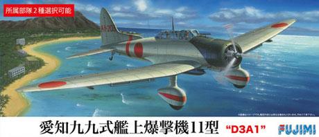 1/72 Cシリーズ No.20 愛知九九式艦上爆撃機11型 プラモデル[フジミ模型]《在庫切れ》