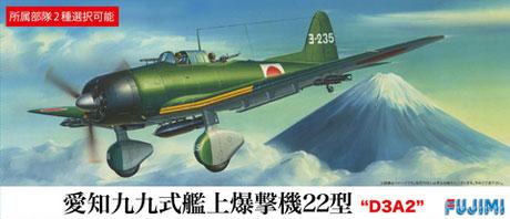 1/72 Cシリーズ No.21 愛知九九式艦上爆撃機22型 プラモデル(再販)[フジミ模型]《在庫切れ》