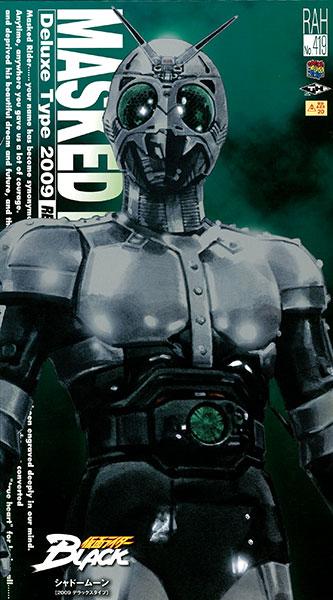 リアルアクションヒーローズ RAH-419 DX シャドームーン (RAH仮面ライダーBLACK 初回購入特典商品)