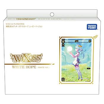 WXD-13 ウィクロスTCG 映画公開記念デッキ WHITE HOPE -movie ver.- 6パック入りBOX[タカラトミー]《在庫切れ》