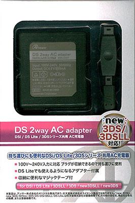 DS Lite/Dsi用 2WAY充電ACアダプター(変換アダプター付)[アンサー]《在庫切れ》