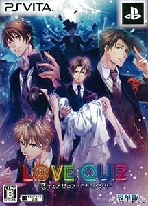 PS Vita LOVE:QUIZ-恋する乙女のファイナルアンサー- 豪華版