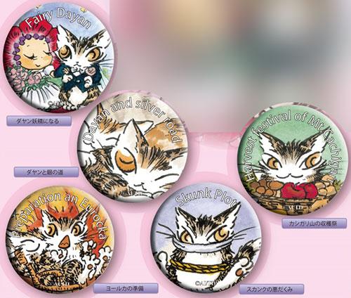 猫のダヤン 缶バッチコレクション2 12個入りBOX[441LABO]《在庫切れ》