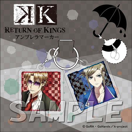 K RETURN OF KINGS アンブレラマーカー 草薙&淡島[slaps]《在庫切れ》