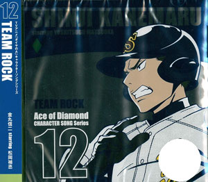 CD TVアニメ「ダイヤのA」キャラクターソングシリーズ VOL.12 金丸信二(CV:松岡禎丞)[ポニーキャニオン]《取り寄せ※暫定》