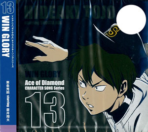 CD TVアニメ「ダイヤのA」キャラクターソングシリーズ VOL.13 東条秀明(CV:蒼井翔太)[ポニーキャニオン]《在庫切れ》