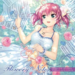 """CD トラベリング・オーガスト2015 オーケストラ・コンサートアルバム""""Flowery Notes""""[Side Connection Music]《取り寄せ※暫定》"""