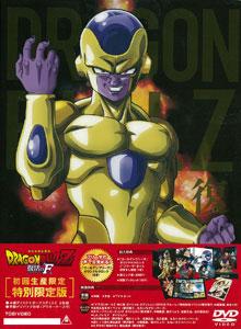 DVD ドラゴンボールZ 復活の「F」 特別限定版[東映]《在庫切れ》