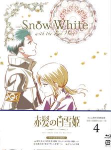 赤髪の白雪姫 Vol.4 初回生産限定版