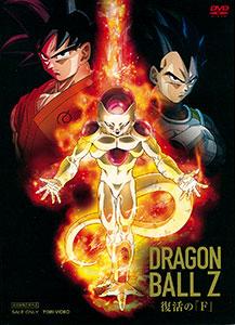 DVD ドラゴンボールZ 復活の「F」[東映]《在庫切れ》