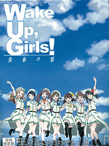 Wake Up,Girls! 青春の影 初回限定版