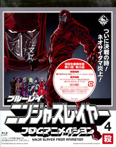BD ニンジャスレイヤー フロムアニメイション 4 殺 初回生産限定版