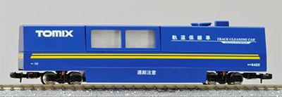 6425 マルチクリーニングカー(青)[TOMIX]《在庫切れ》