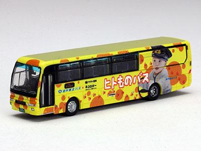 ザ・バスコレクション ヒトものバス[トミーテック]《在庫切れ》