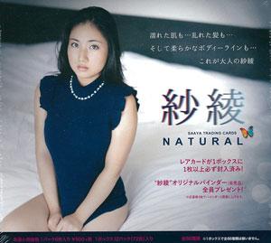 ナチュラルシリーズ 第1弾 「紗綾~ナチュラル~」トレーディングカード 12パック入りBOX[ヒッツ]《在庫切れ》