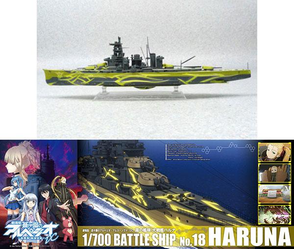 蒼き鋼のアルペジオ -アルス・ノヴァ- No.18 霧の艦隊大戦艦 ハルナ フルハルタイプ プラモデル[アオシマ]《取り寄せ※暫定》