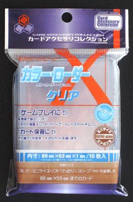 カードアクセサリコレクション カラー・ローダー X(エックス) クリア 10枚入りパック[ホビーベース]《発売済・在庫品》
