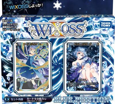 WXD-16 ウィクロスTCG 構築済みデッキ BLUE PETITION 6パック入りBOX[タカラトミー]《在庫切れ》