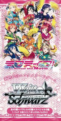 【特典】ヴァイスシュヴァルツ エクストラブースター ラブライブ! The School Idol Movie 6パック入りBOX(再販)[ブシロード]《在庫切れ》