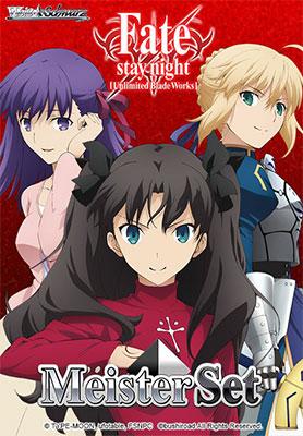 【英語版】ヴァイスシュヴァルツ マイスターセット Fate/stay night[Unlimited Blade Works]Vol.2[ブシロード]《在庫切れ》