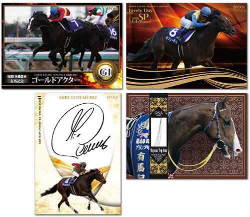ホースレーシング トレーディングカード2015 Vol.2 18パック入りBOX[エポック]《在庫切れ》