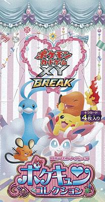 ポケモンカードゲームXY BREAK コンセプトパック ポケキュンコレクション 20個入りBOX[ポケモン]《在庫切れ》