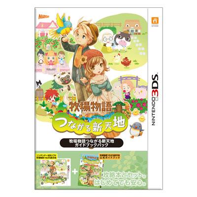 【中古】(本体B+/箱B)3DS 牧場物語 つながる新天地 ガイドブックパック[マーベラス]《発売済・在庫品》