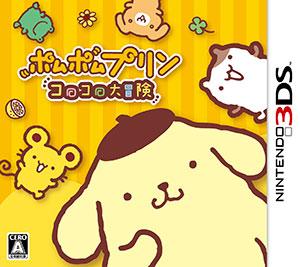3DS ポムポムプリン コロコロ大冒険[ロケットカンパニー]【送料無料】《在庫切れ》