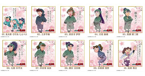 忍たま乱太郎 色紙コレクション 桃桜セット 10個入りBOX[アトリエ・マギ]《在庫切れ》