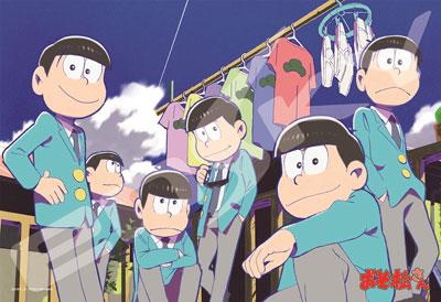 ジグソーパズル おそ松さん 松野家の6つ子たち 108ラージピース(108-L553)[エンスカイ]《在庫切れ》