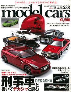 モデル・カーズ 2016年03月号 第238号(雑誌)[ネコ・パブリッシング]《在庫切れ》
