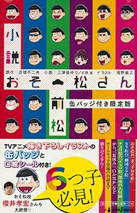 小説おそ松さん 前松 缶バッジ付き限定版(書籍)[集英社]【送料無料】《在庫切れ》