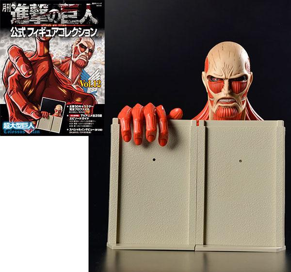 月刊進撃の巨人 公式フィギュアコレクション vol.12 超大型巨人(書籍)[講談社]《在庫切れ》