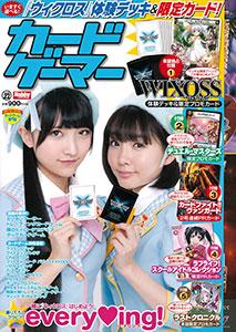 カードゲーマー vol.27(雑誌)[ホビージャパン]《在庫切れ》