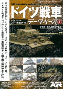 艦船模型スペシャル別冊 ドイツ戦車データベース1 タイガー戦車、装輪装甲車編(雑誌)[モデルアート]《在庫切れ》