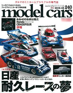 モデル・カーズ 2016年05月号 第240号(雑誌)[ネコ・パブリッシング]《在庫切れ》